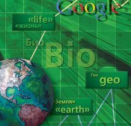 Гео, Био и Социо: Ключевые слова человечества о жизни и о себе