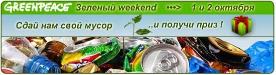 Акция Greenpeace Зеленый weekend